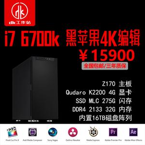DK黑苹果X702主机4K影视后期视频剪辑工作站电脑主机