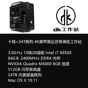 DK黑苹果1002PRO主机/性能高于MACPRO垃圾桶